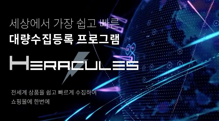 Heracules